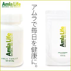 アムラで健康に。AmlaLife